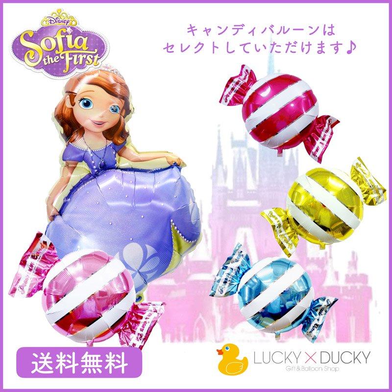ソフィアと選べるキャンディーバルーンセット