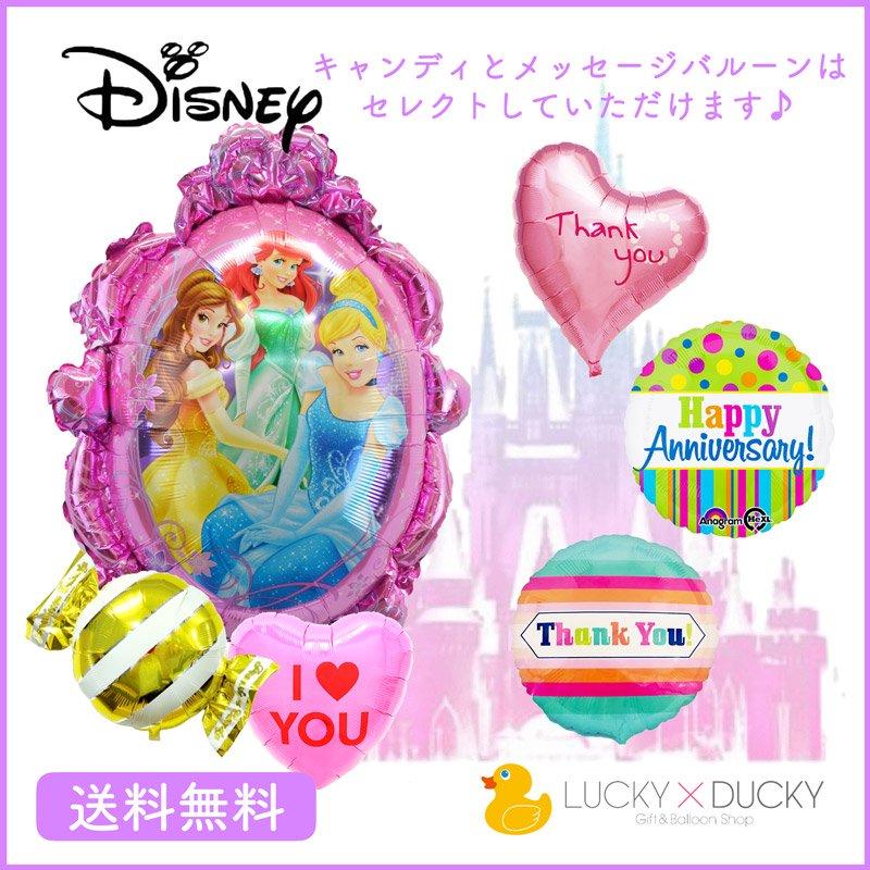 プリンセスフレーム選べるメッセージ&キャンディーバルーンセット