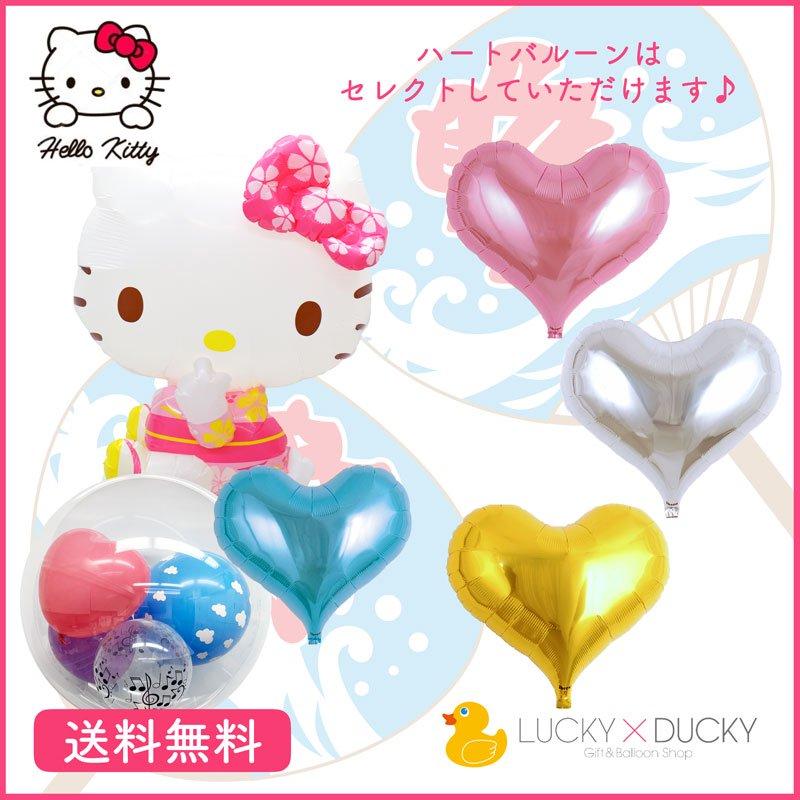 浴衣キティちゃんとインサイダーバルーン選べるハートバルーンセット