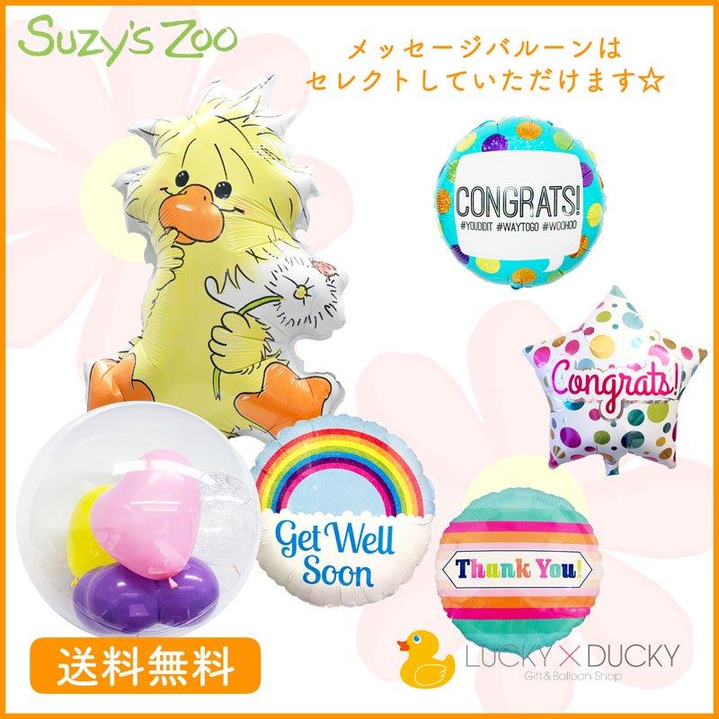Suzy'sZooウィッツィーとインサイダーバルーン選べるメッセージバルーンセット
