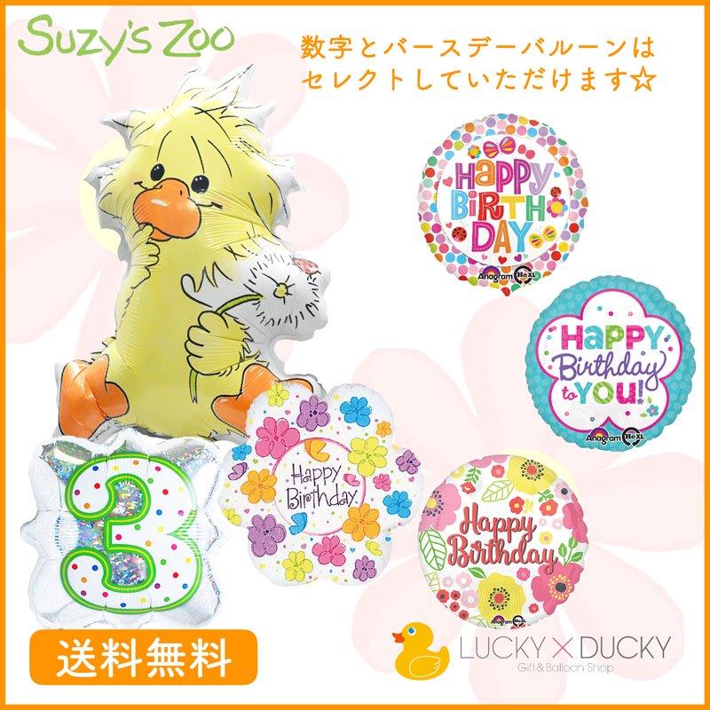 Suzy'sZoo ウィッツィーと選べるバースデー&ナンバーバルーンセット