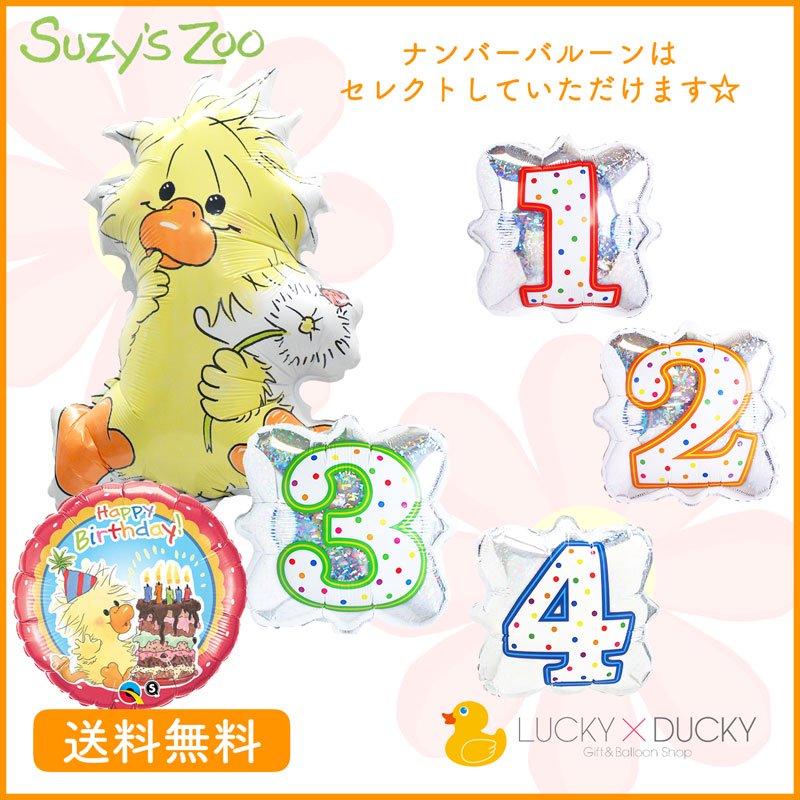 Suzy'sZoo ウィッツィーと選べるナンバーバルーンのセット