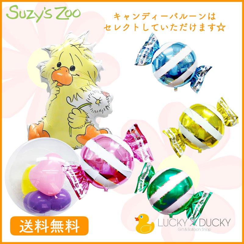 Suzy'sZooウィッツィーとインサイダーバルーン選べるキャンディーバルーンセット