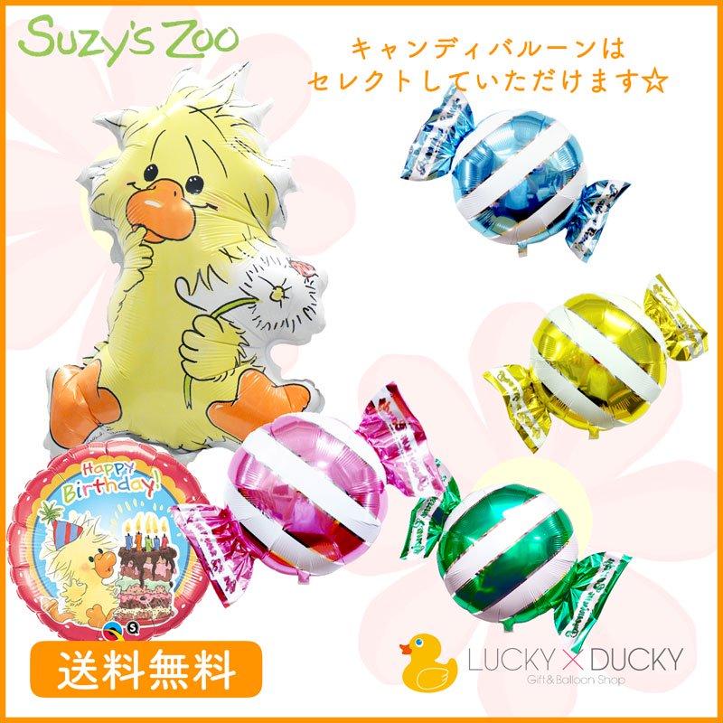 Suzy'sZooウィッツィーの選べるキャンディーバルーンのバースデーセット
