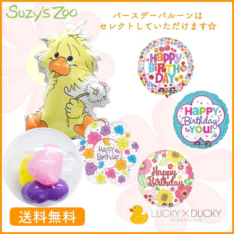 Suzy'sZooウィッツィーのインサイダーバルーンと選べるバースデーバルーンセット