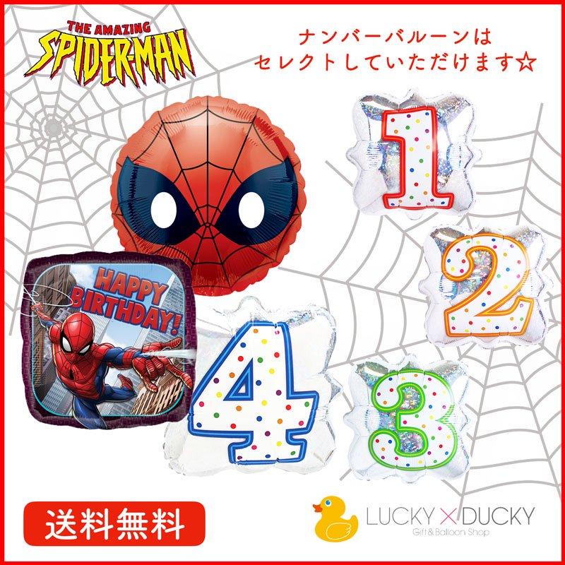 絵文字スパイダーマンとスパイダーマンバースデー選べるナンバーバルーン3点セット