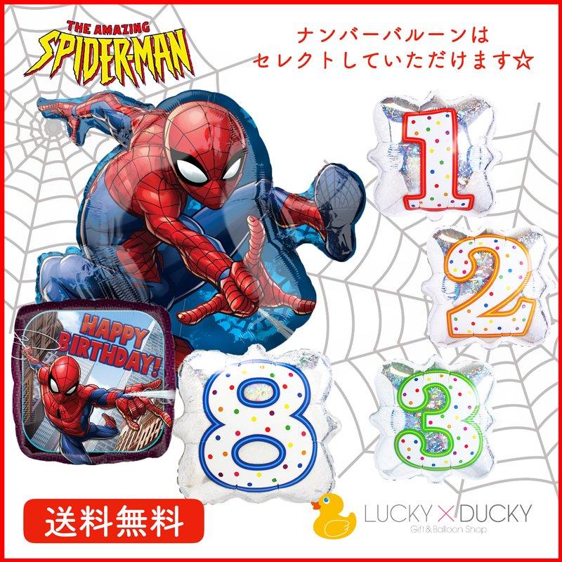 スパイダーマンとスパイダーマンバースデー選べるナンバーバルーンセット