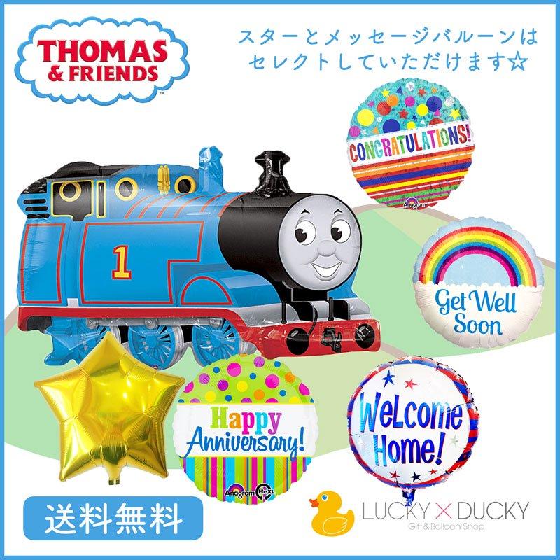 機関車トーマスと選べるメッセージ&スターバルーンセット