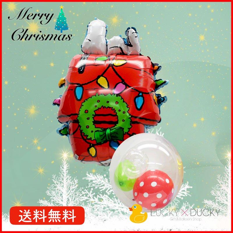 クリスマススヌーピーハウスとインサイダーバルーンセット
