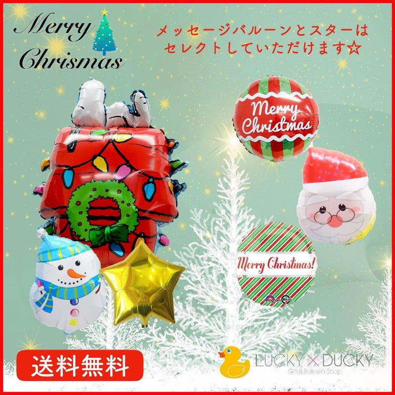 クリスマススヌーピーハウスと選べるスター&クリスマスバルーンセット