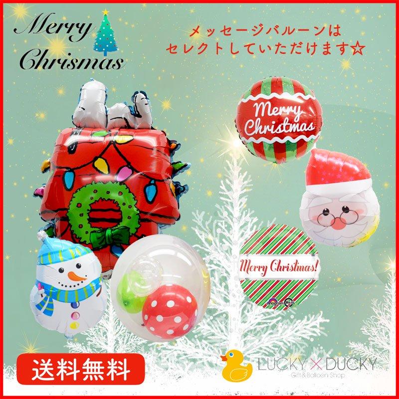 クリスマススヌーピーハウスとインサイダーバルーン選べるクリスマスバルーンセット
