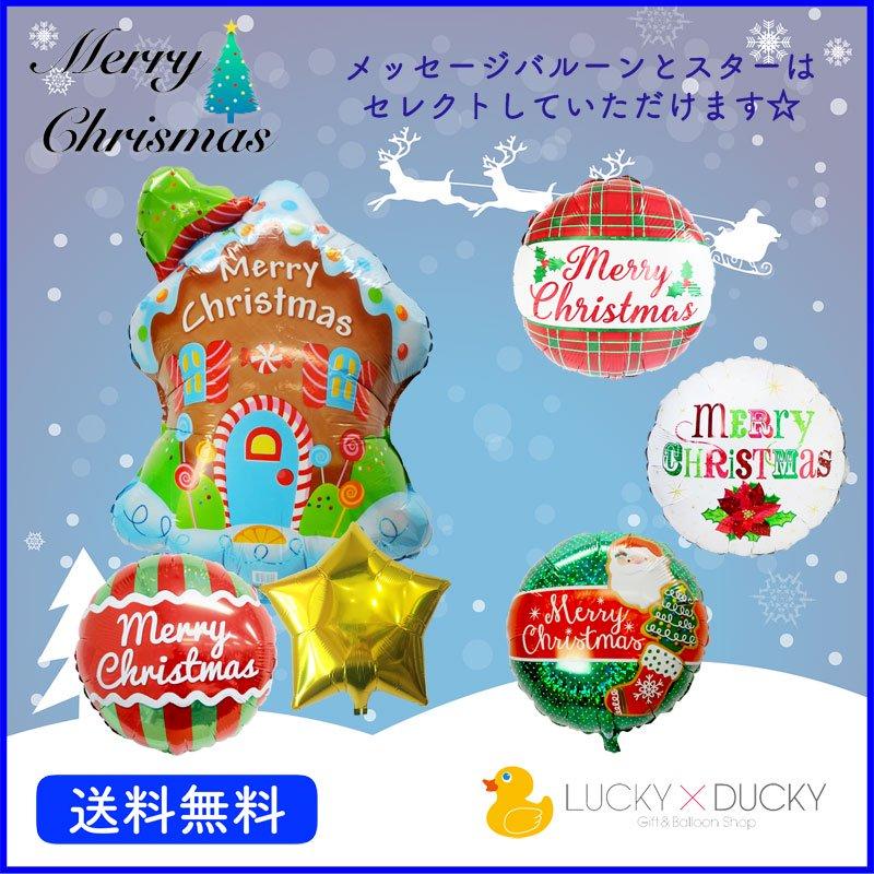 ジンジャーブレットハウスと選べるクリスマス&スターバルーンセット