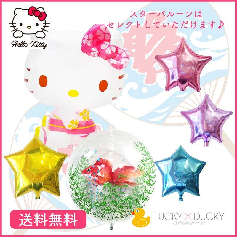 浴衣キティちゃんと選べるスターバルーンのお祭りセット