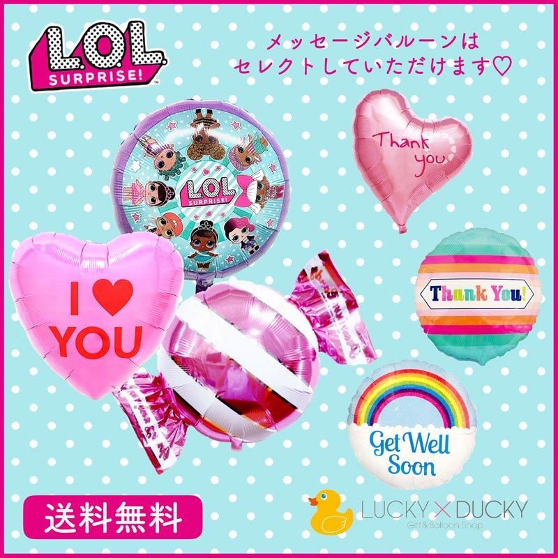 LOLサプライズ&キャンディバルーンの選べるメッセージバルーンセット