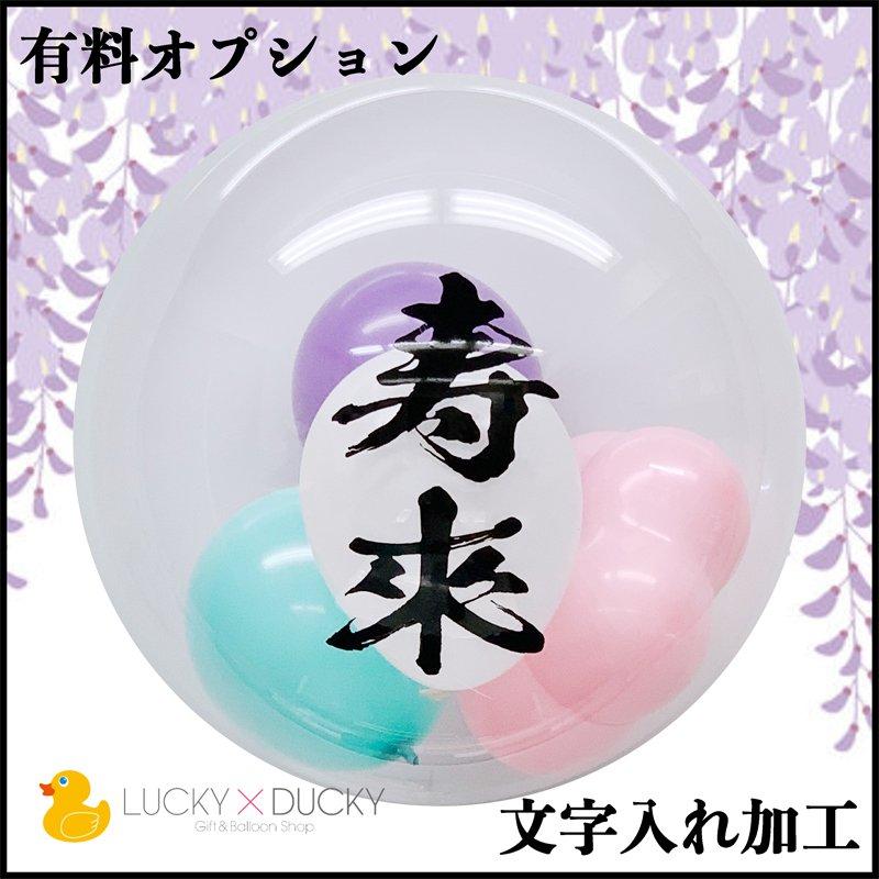 文字入れ加工(毛書フォントシール)/漢字,ひらがな4文字以内