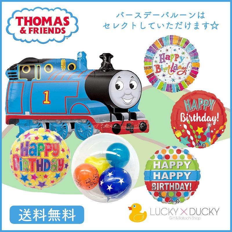 機関車トーマスとインサイダーバルーンと選べるバースデーバルーンセット