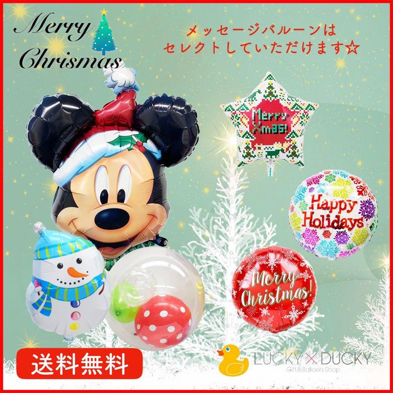 ミッキーサンタとインサイダーバルーン選べるクリスマスバルーンセット