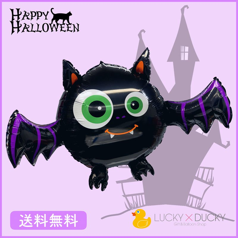 ハロウィン 3Dバット