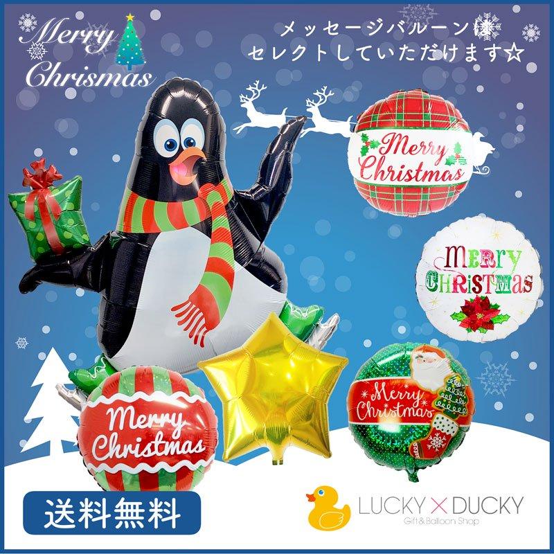 ペンギンスケーターとスター&選べるクリスマスバルーンセット