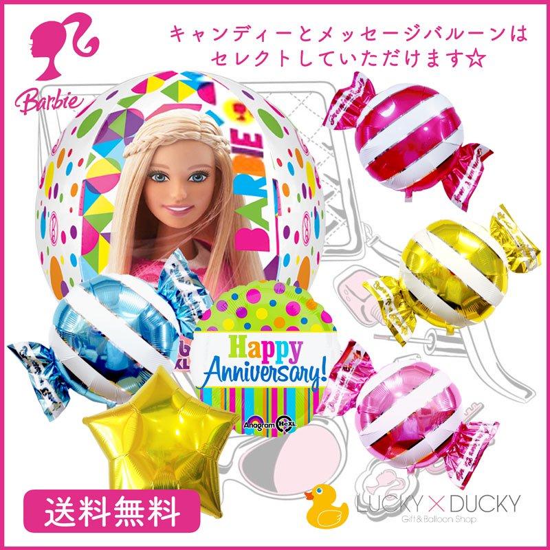 bubbles バービー&スターバルーン選べるキャンディー&メッセージバルーンセット
