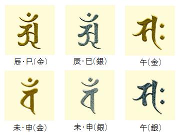 梵字(辰・巳/午/未・申) - 青砥...