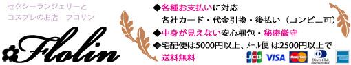 セクシーランジェリーの通販専門店【Flolin-フロリン】