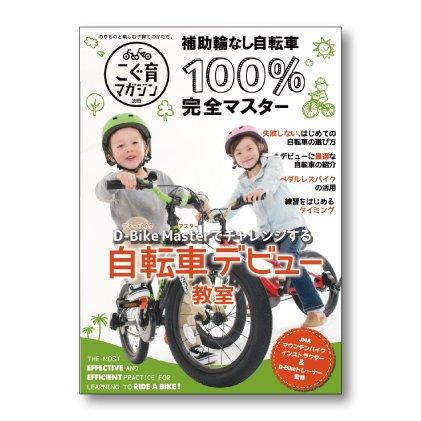 【商品購入でプレゼント】補助なし自転車100%完全マスター