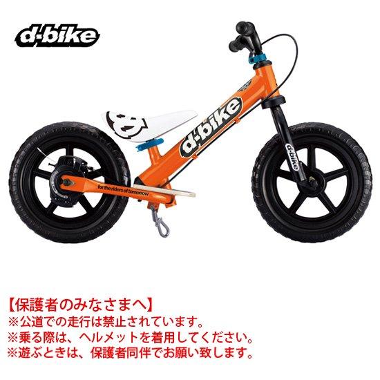 D-Bike KIX SE/ ディーバイクキックス SE(オレンジ)