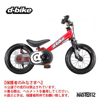 D-Bike Master 12 / ディーバイクマスター 12<img class='new_mark_img2' src='//img.shop-pro.jp/img/new/icons1.gif' style='border:none;display:inline;margin:0px;padding:0px;width:auto;' />