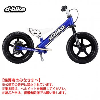 D-Bike KIX V / ディーバイクキックス V (ネイビー)<img class='new_mark_img2' src='//img.shop-pro.jp/img/new/icons1.gif' style='border:none;display:inline;margin:0px;padding:0px;width:auto;' />