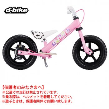 D-Bike KIX V / ディーバイクキックス V (ベイビーピンク)<img class='new_mark_img2' src='//img.shop-pro.jp/img/new/icons1.gif' style='border:none;display:inline;margin:0px;padding:0px;width:auto;' />