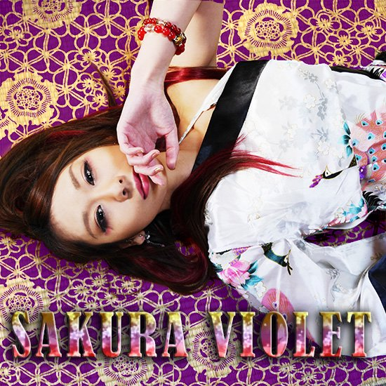 【CD・DVD】SAKURA VIOLET