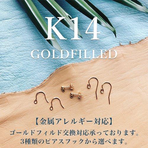 K14ゴールドフィルド交換対応(ピアス用)【同梱専用】