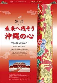 【予約注文】首里城基金支援カレンダー(首里城カレンダー) 2021