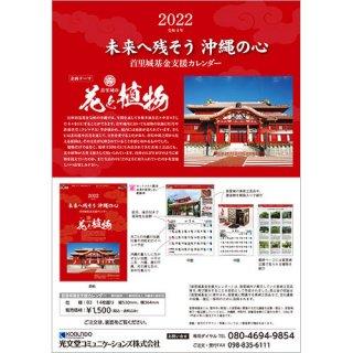 【予約注文】首里城基金支援カレンダー(首里城カレンダー) 2022