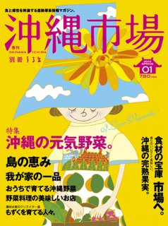 沖縄市場2003年春1号