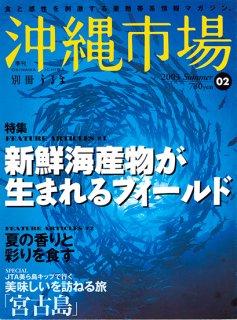 沖縄市場2003年夏2号