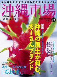 沖縄市場2003年秋3号