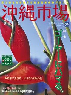 沖縄市場2003年冬4号