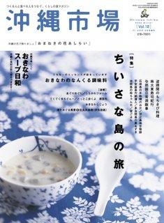 沖縄市場2005年冬12号