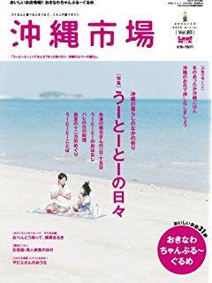 沖縄市場2007年冬20号