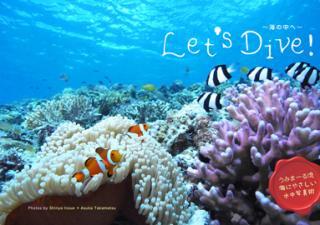 写真集 「Lets Dive! 〜海の中へ〜」 うみまーる企画