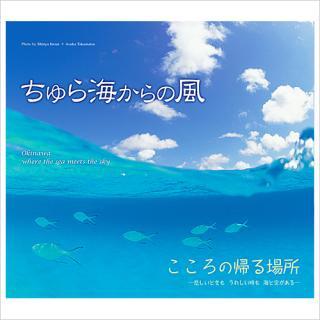 写真集「ちゅら海からの風 Okinawa, where the sea meets the sky」 うみまーる企画