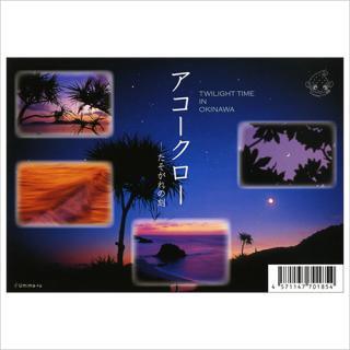 ポストカード(5枚組) アコークロ— うみまーる企画