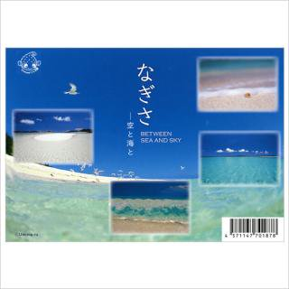 ポストカード(5枚組) なぎさ‐空と海‐ うみまーる企画