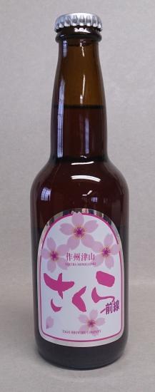 津山さくらビール(桜ビール) 330mlx4本