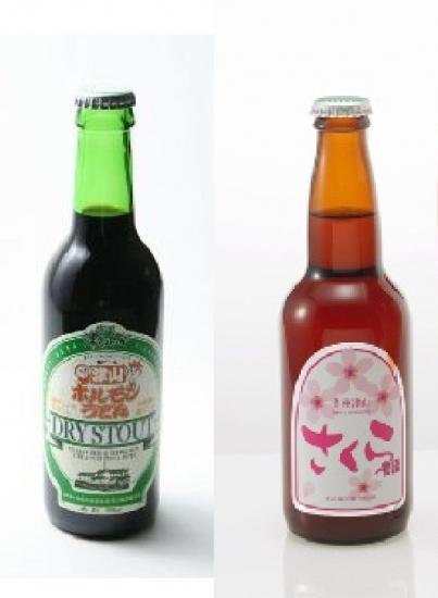 津山ホルモンうどんビール(黒ビール) 330mlx2本 + 津山さくらビール(桜ビール) 330mlx2本