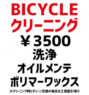 BICYCLEクリーニング