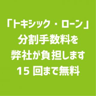 トキシック・ローン15回まで手数料無料!