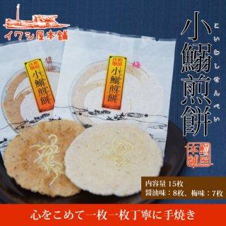 【イワシ屋本舗】小鰯煎餅(こいわしせんべい)